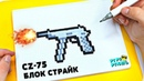 CZ-75 оружие из Блок Страйк Block Strike !РИСУНКИ ПО КЛЕТОЧКАМ ! КАК НАРИСОВАТЬ PIXEL ART
