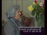 Телепередача «Заслуженная артистка БССР Тамара Миансарова» (БТ, 1981 год)