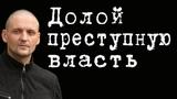 Долой преступную власть #СергейУдальцов