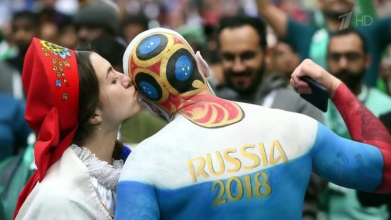 Из России с любовью (From Russia with Love)-ЧМ-2018 по футболу (Championship FIFA-2018)