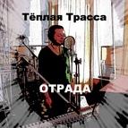 Тёплая Трасса альбом Отрада