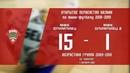 ФМФК 2018-2019. Юноши 2009-2010. Олимпиец-1 - Олимпиец-2. 15-1 (4-1)