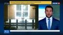 Новости на Россия 24 • Инцидент у посольства: потасовку устроил агент ЦРУ