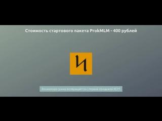 Проект ProkMLM узнать за 5мин