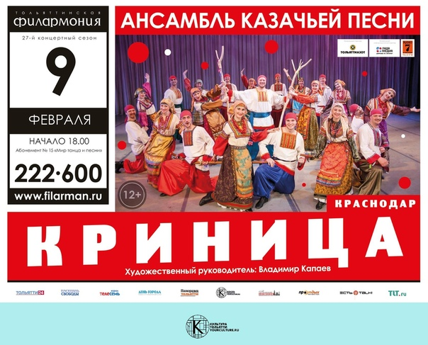 Ансамбль казачьей песни «Криница»