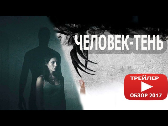 Человек тень пробуждение 💀 Обзор 💀 Фильм ужасов 2017