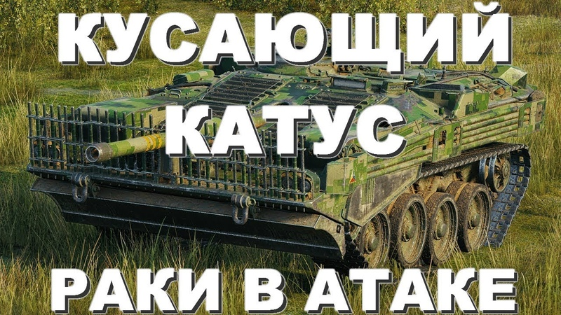 🔥КУСАЮЩИЙ КАКТУС🔥РАКИ В АТАКЕ🔥World of Tanks 2019🔥