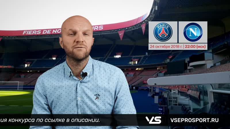 ПСЖ - Наполи. Прогноз на Лигу Чемпионов (24 октября 2018)