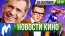 ❗ Игромания! НОВОСТИ КИНО, 26 сентября Джокер, Бонд, Diablo, Kingsman 3, Стражи Галактики 3