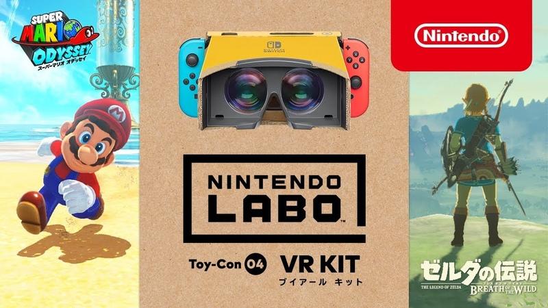 Nintendo Labo VRゴーグルであそべる スーパーマリオ オデッセイ、ゼルダの伝説 12