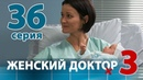 ЖЕНСКИЙ ДОКТОР - 3. Серия 36. Dr. Baby Dust 3. Episode 36