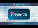 Кузница кадров Новой индустриализации Донбасса. Патриотическая позиция № 112