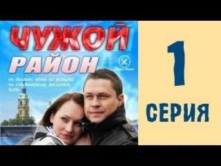 Чужой район 1 серия криминальный сериал