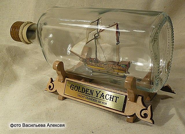 GOLDEN YACHT корабль в бутылке. Масштаб 1:300 ItO1yrKVNBQ