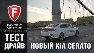 Kia Cerato 2018-2019: Тест-драйв абсолютно нового Киа Церато
