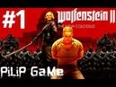 Wolfenstein II The New Colossus НАЧАЛО ВОЙНЫ 1