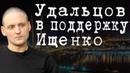 В поддержку Ищенко СергейУдальцов