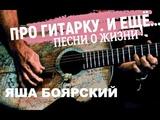 Яша Боярский ОДНАЖДЫ В ЕЛЬЦЕ У БАЗАРА сл. и муз. Яша Боярский