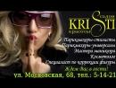 Салон красоты КРИСТИ Территория Талантов 23.04.2018
