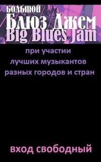 BLUES JAM SESSION in...