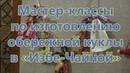 Мастер классы по изготовлению обережной куклы в Избе Чайной город Гагарин