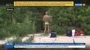 Новости на Россия 24 • Гражданский патруль присмотрит за нудистами