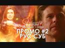 Второе промо к 1 сезону сериала Наследия РУС СУБ