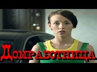 Домработница 48 серия (2013) Мелодрама фильм сериал