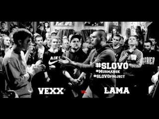 SLOVO Murmansk - 1 �����, 1 �����, Vexx vs. Lama