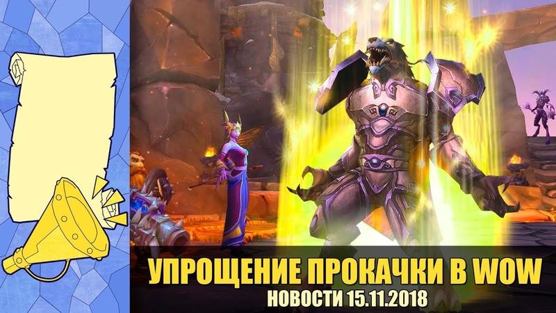 Упрощение прокачки! Рост производительности клиента. Годовщина WotLK   Новости Warcraft