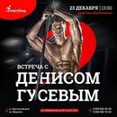 Денис Гусев фото #25