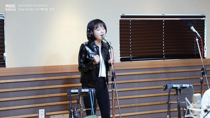 Live on Air Punch Good Bye 펀치 헤어지는 중 정오의 희망곡 김신영입니다 20181017
