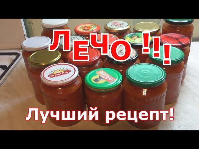 Лечо перец томаты морковь и лук Самый лучший рецепт