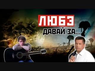Николай Расторгуев & Гр. ЛЮБЭ / OST сериал Спецназ - Давай за
