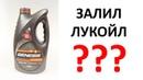 Моторное масло Лукойл Genesis Armortech 5W-30 4 л