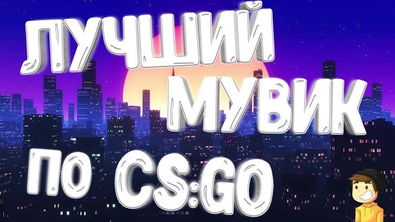 ЛУЧШИЙ МУВИК ПО CS:GO 2019 | Нарезка вак моментов | Скоро розыгрыш на 500 рублей