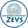 Рекламное Агентство  Зевс Чебоксары