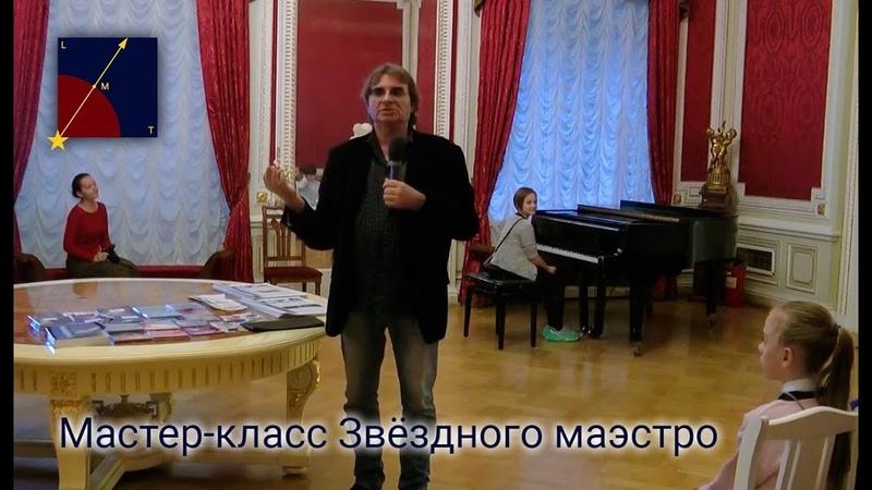 Мастер класс Звездного маэстро Леонида Тимошенко