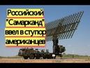 Российский Самарканд ослепил американцев Новости