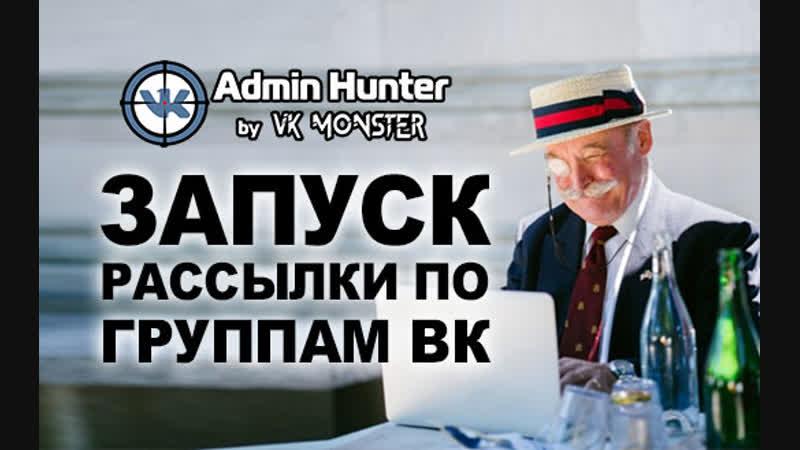 Запуск рассылки по Группам Вконтакте через Admin Hunter