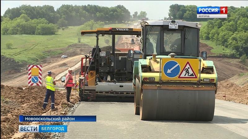 ГТРК Белгород - В регионе строят и ремонтируют дороги