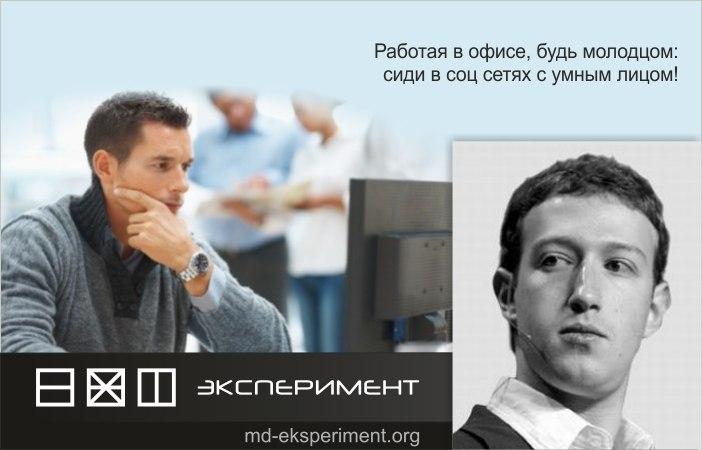 Марк Цукерберг, Экспериментатор