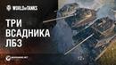 Excalibur, Chimera и Объект 279 (р) – три всадника ЛБЗ 2.0