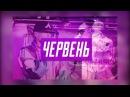 Саня Флеші Червень