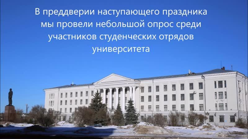 Опрос поздравление к дню Российских студенческих отрядов