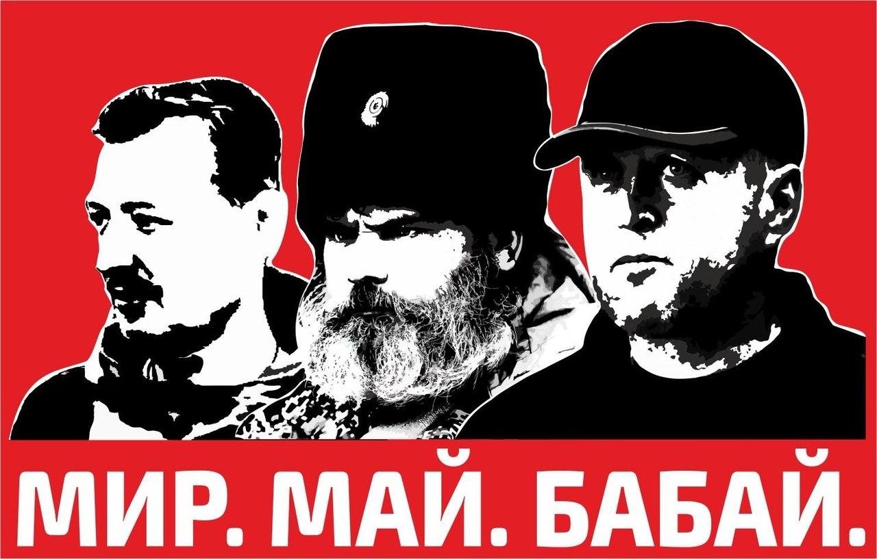 """...о """"русской весне""""... - Страница 2 UMQT3n9aiCI"""