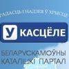 УКасцёле | Беларускамоўны каталіцкі партал