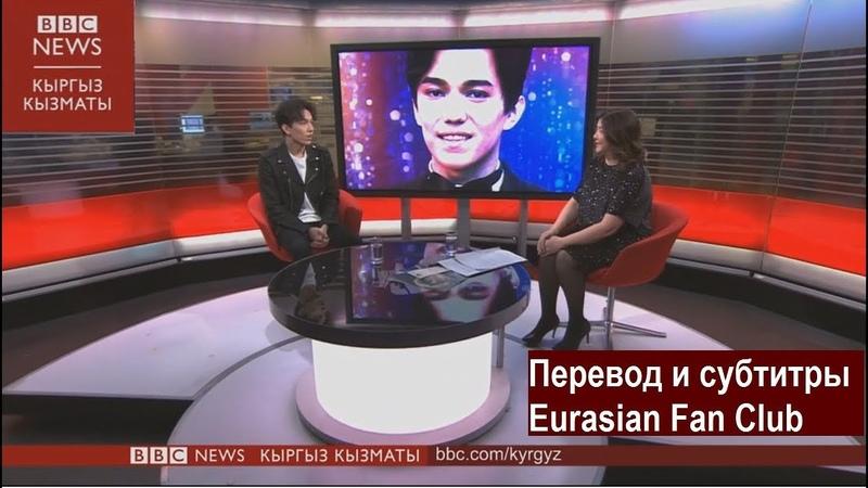 Лондонское интервью Димаша для BBC News Кыргыз. Русские субтитры