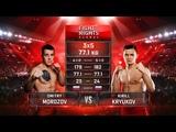 Дмитрий Морозов vs. Кирилл Крюков Dmitry Morozov vs. Kirill Kryukov