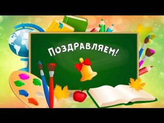 С Днем Учителя!!! Поздравление от ДОД